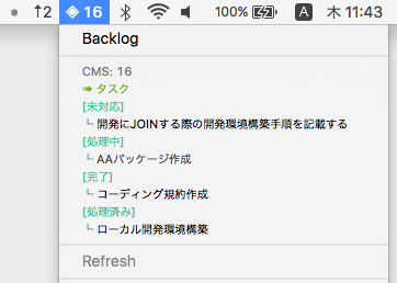 Image preview of Backlog Show My Task plugin.